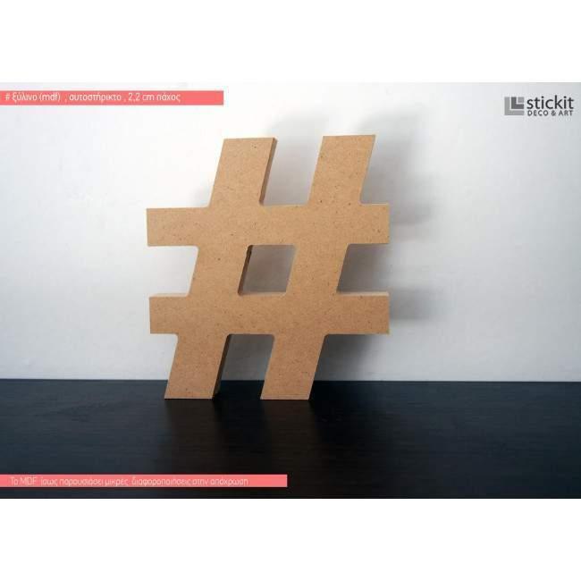 Ξύλινο Hashtag αυτοστηριζόμενο