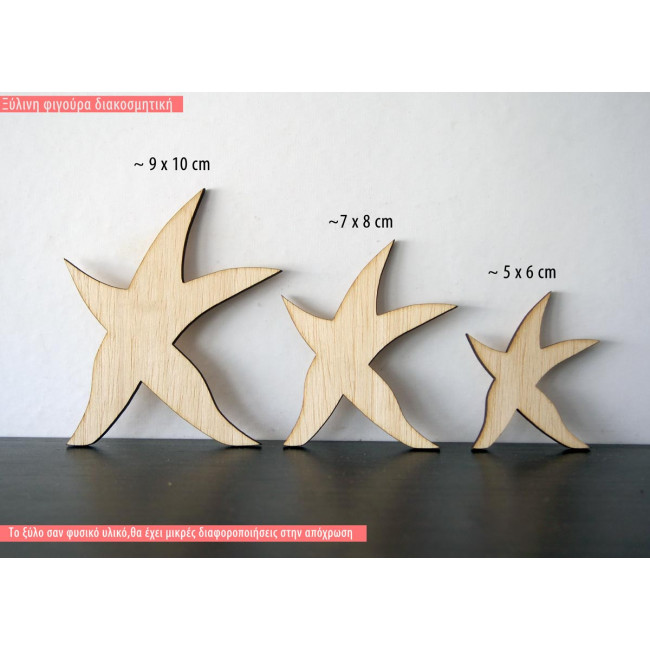 Wooden figure  Starfish