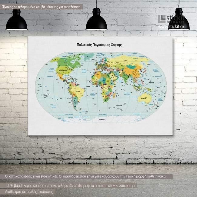 Πίνακας σε καμβά Παγκόσμιος χάρτης πολιτικός