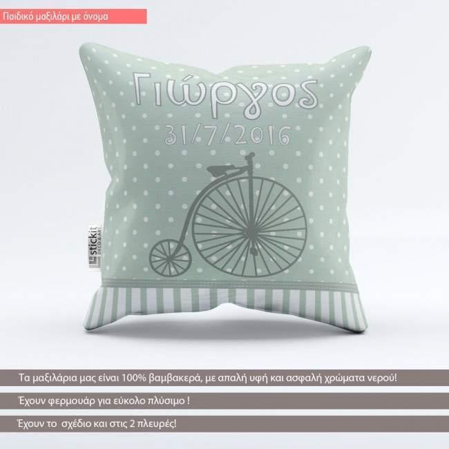 Μαξιλάρι διακοσμητικό Νοσταλγικό ποδήλατο, με όνομα