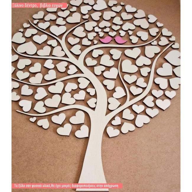 Ξύλινο ευχολόγιο δέντρο Love tree