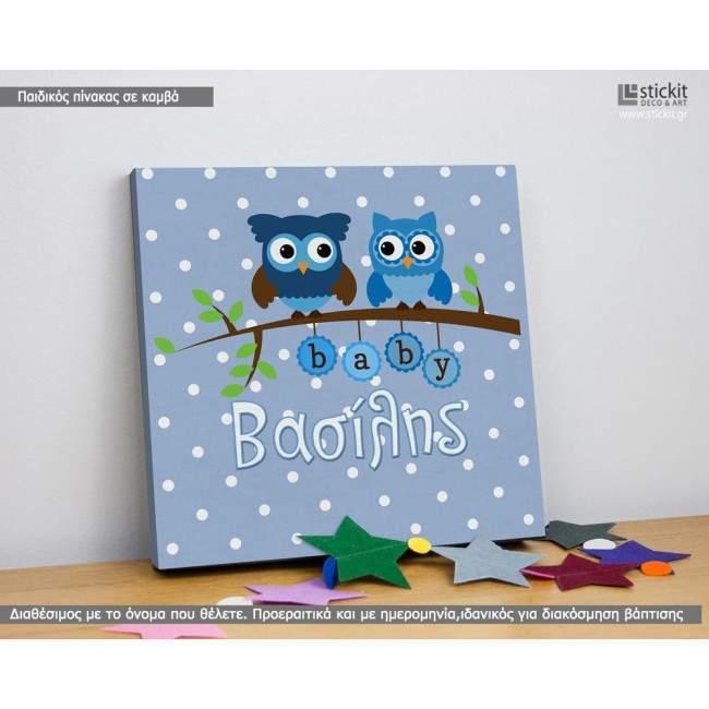 Πίνακας παιδικός σε καμβά My baby (blue owls), με όνομα