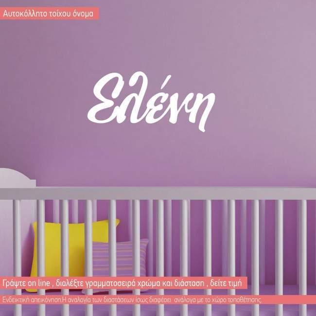 Αυτοκόλλητα τοίχου παιδικά όνομα για κοριτσάκι, μεγάλες διαστάσεις