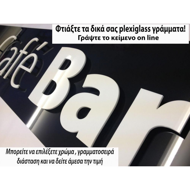 Plexi glass γράμματα για μεγάλες διαστάσεις (- ως 200 cm συν.πλάτος) για πινακίδες και επιγραφές, Online κείμενο