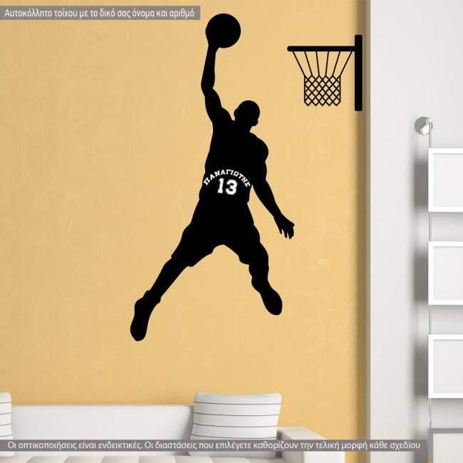 Αυτοκόλλητο τοίχου Μπασκετμπολίστας με το όνομα και τον αριθμό που θέλετε!