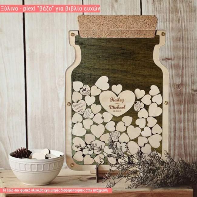 Ξύλινο βιβλίο ευχών Βάζο με καρδιές