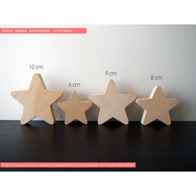 Wooden freestanding Star