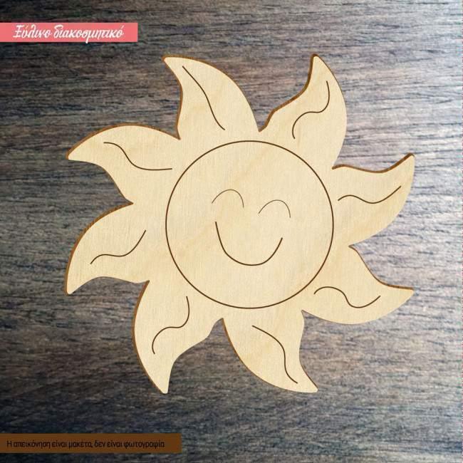 Ξύλινος Ήλιος χαμογελαστός διακοσμητική φιγούρα