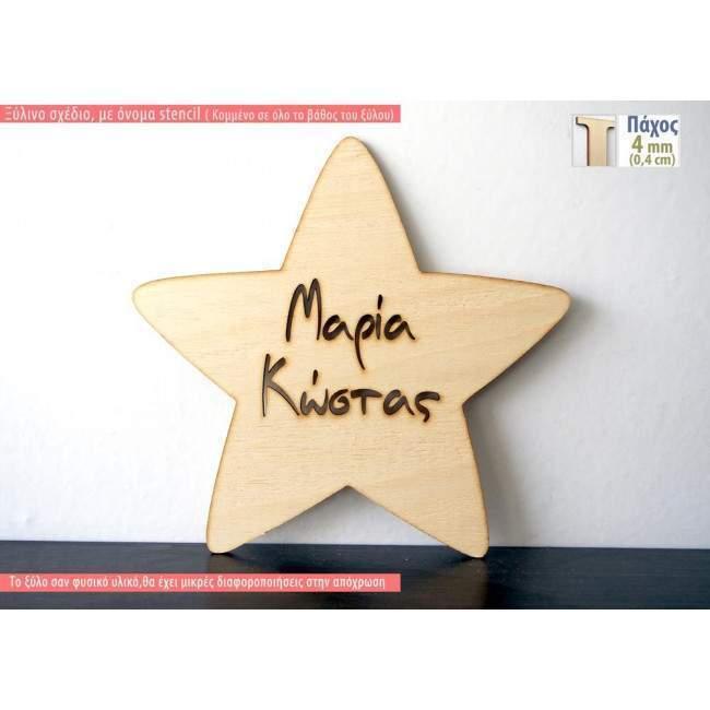 Ξύλινο Αστέρι με όνομα stencil, διακοσμητική φιγούρα