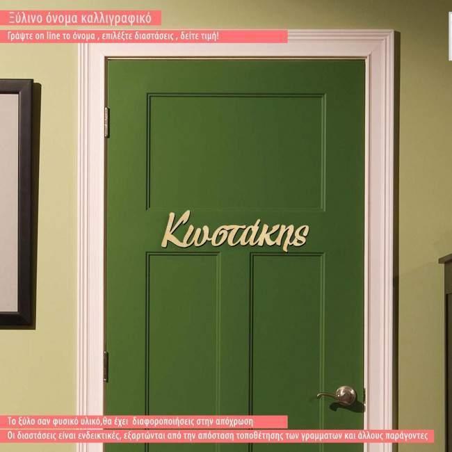 Ξύλινο όνομα για πόρτα