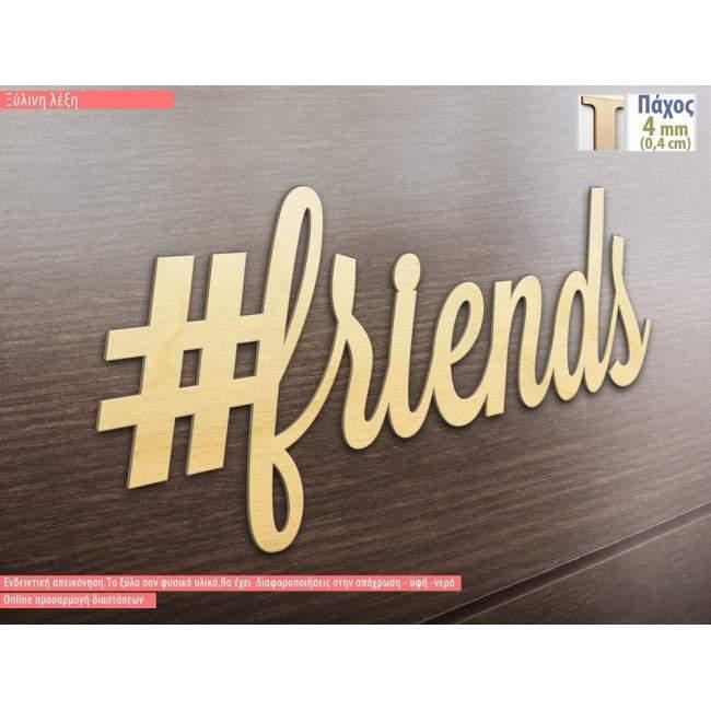Ξύλινη λέξη friends