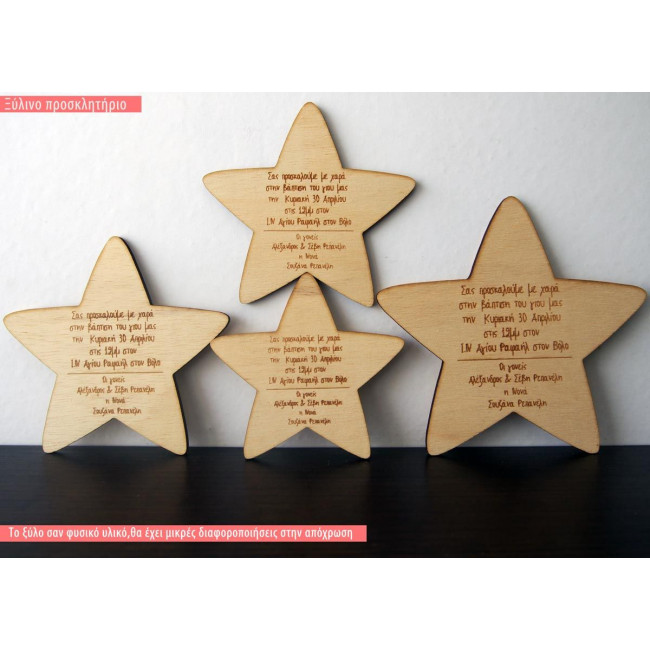 Wooden  Star invitation