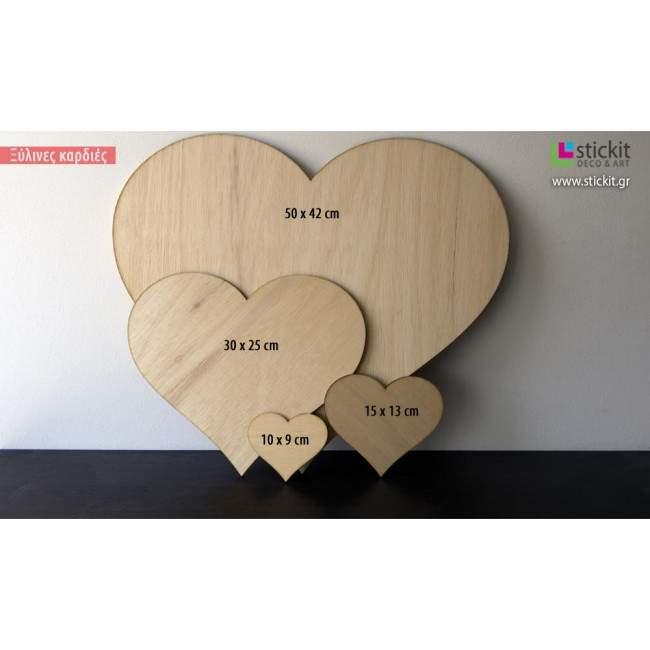 Ξύλινη Καρδιά σε μεγάλο μέγεθος διακοσμητική φιγούρα