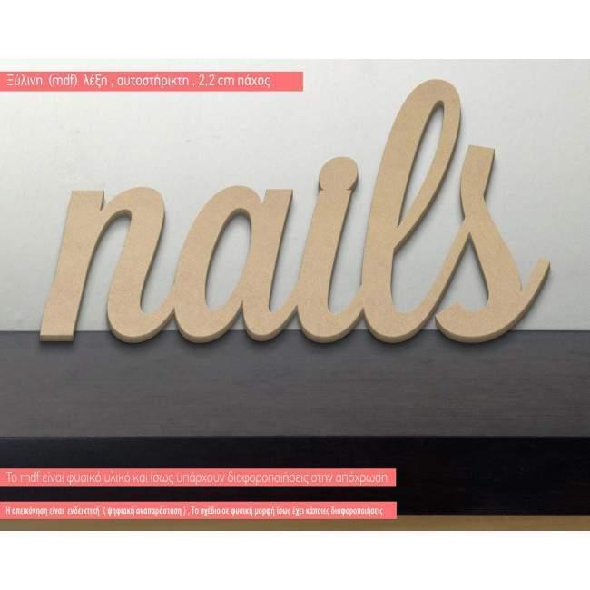 Ξύλινη λέξη nails αυτοστήρικτη