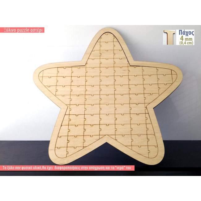Ξύλινο ευχολόγιο Αστέρι puzzle