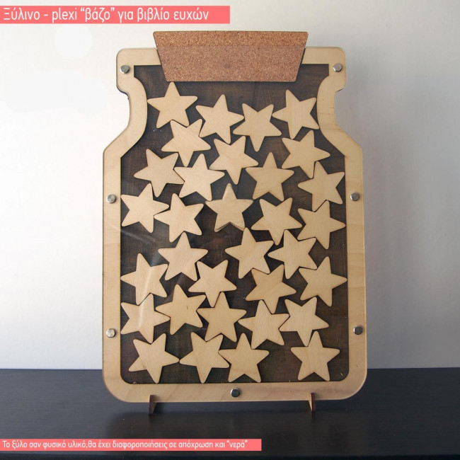Wooden wishes board Vase  with stars