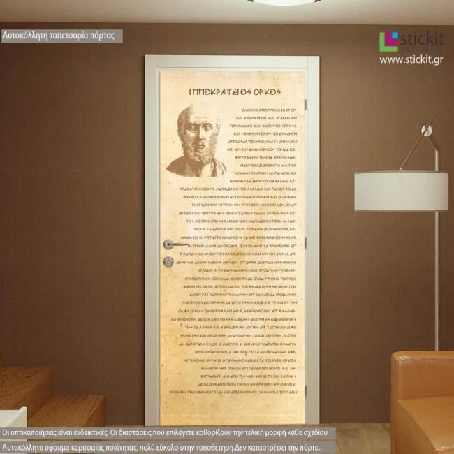Door sticker Hippocrates oath