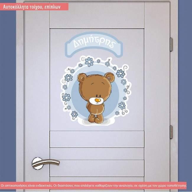 Αυτοκόλλητο τοίχου Χαριτωμένο Αρκουδάκι, πινακίδα με όνομα