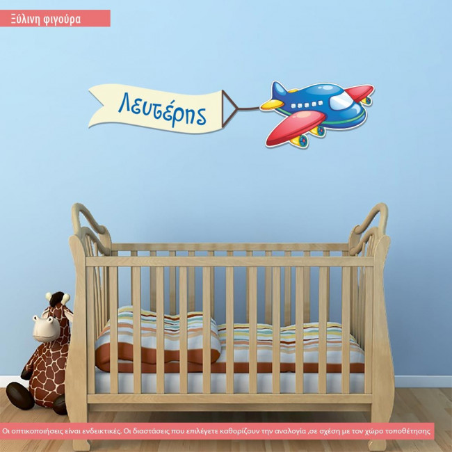 Airplane with banner with name  wooden figure