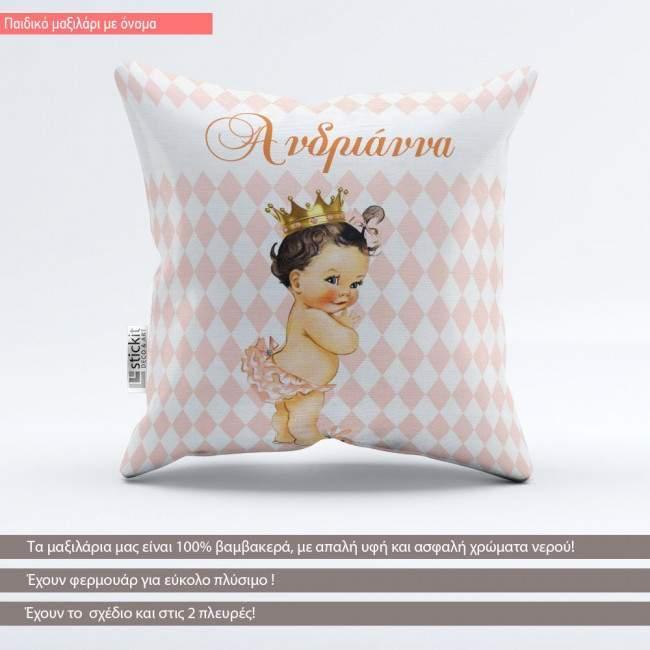 Μαξιλάρι διακοσμητικό Cute princess vintage με όνομα