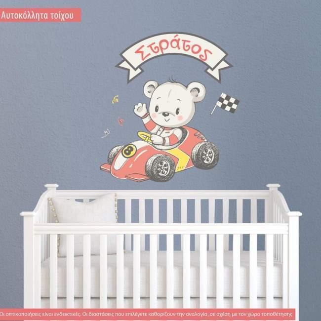 Αυτοκόλλητα τοίχου παιδικά Αρκουδάκι αγωνιστικό αυτοκίνητο με όνομα