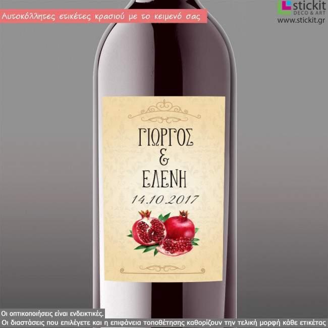 Stickers labels Pomegranate wine