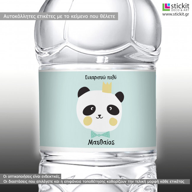 Sticker label Panda king