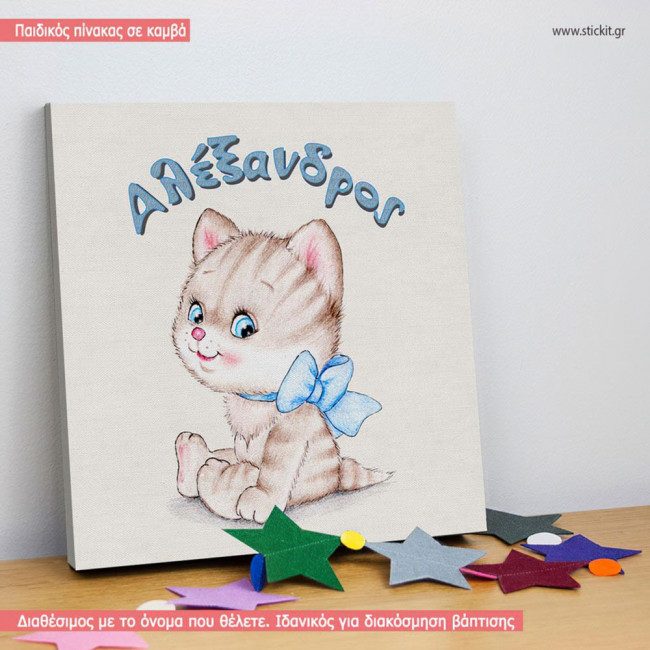 Kids canvas print Smiley Cat