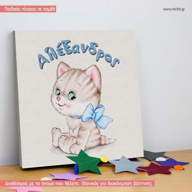 Πίνακας παιδικός σε καμβά Χαμογελαστό γατάκι, με όνομα