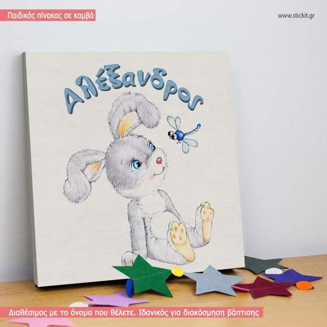 Πίνακας παιδικός σε καμβά Χαμογελαστό λαγουδάκι, με όνομα