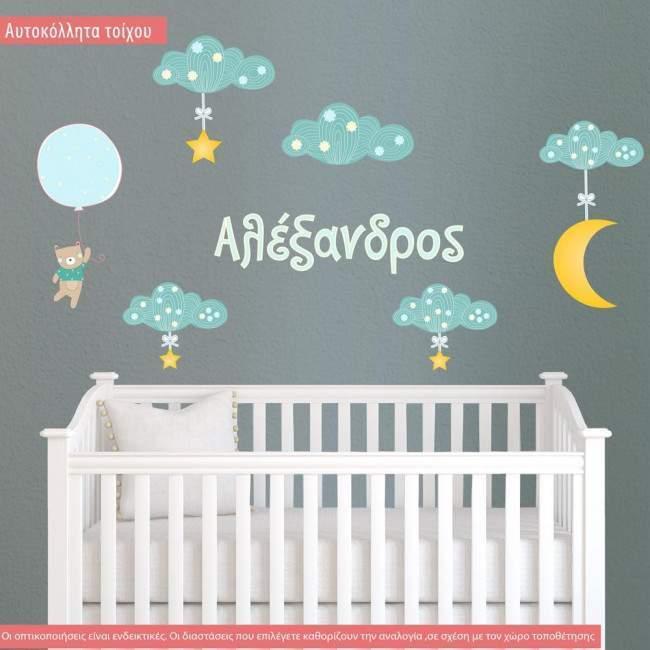 Αυτοκόλλητα τοίχου παιδικά Καληνύχτα γλυκό μου, με όνομα συννεφάκια και φεγγάρι