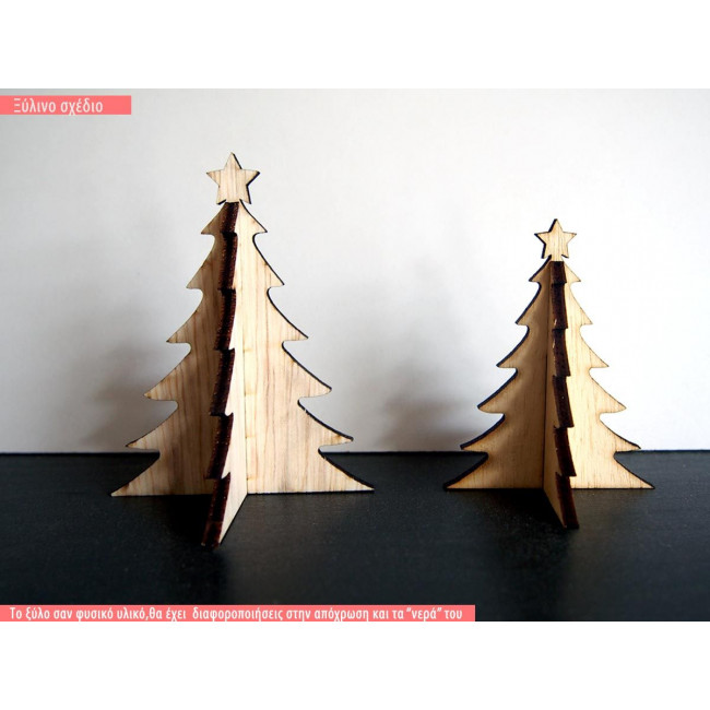 Wooden freestanding Christmas tree
