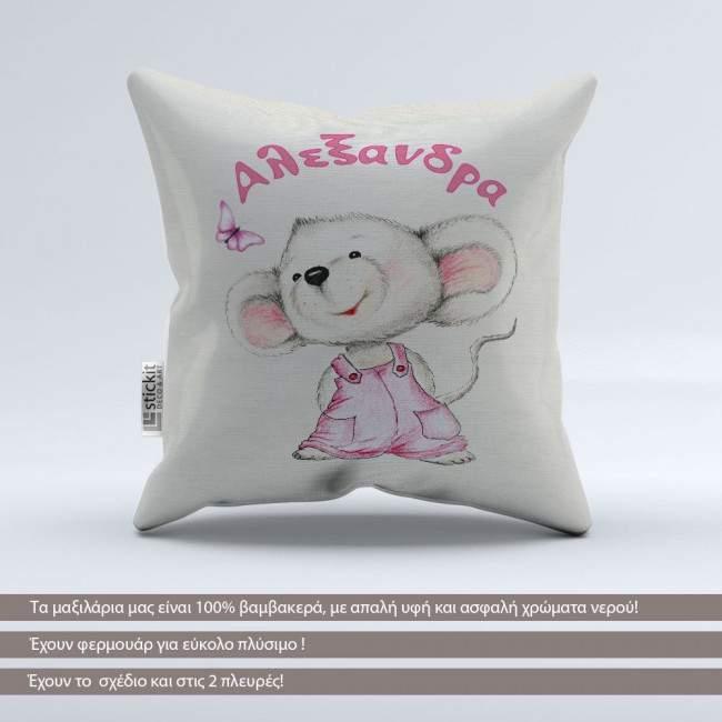 Χαμογελαστό Ποντικάκι, βαμβακερό διακοσμητικό μαξιλάρι με όνομα, κορίτσι