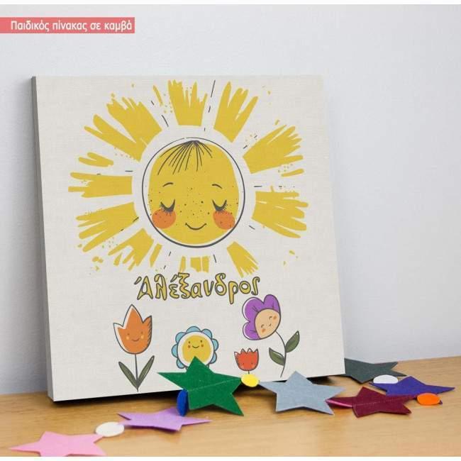 Ο ήλιος μου, παιδικός - βρεφικός πίνακας σε καμβά, με όνομα 1