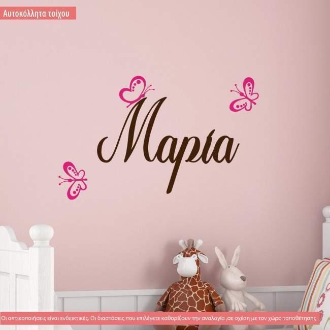 Αυτοκόλλητα τοίχου παιδικά Πεταλούδες και όνομα