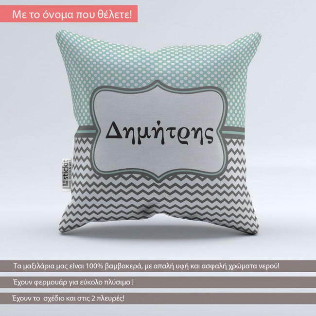 Πουά και ρίγες chevron, βαμβακερό διακοσμητικό μαξιλάρι, με το όνομα που θέλετε!