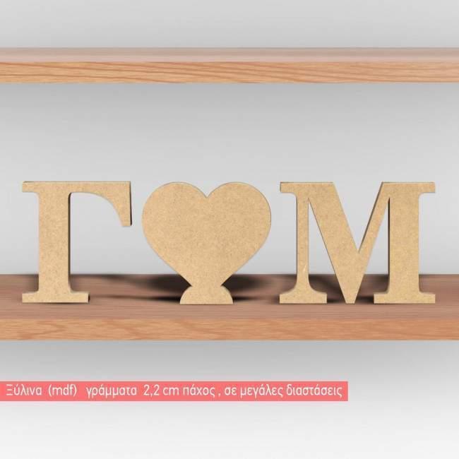 Ξύλινα αρχικά γράμματα αυτοστηριζόμενα, με καρδιά