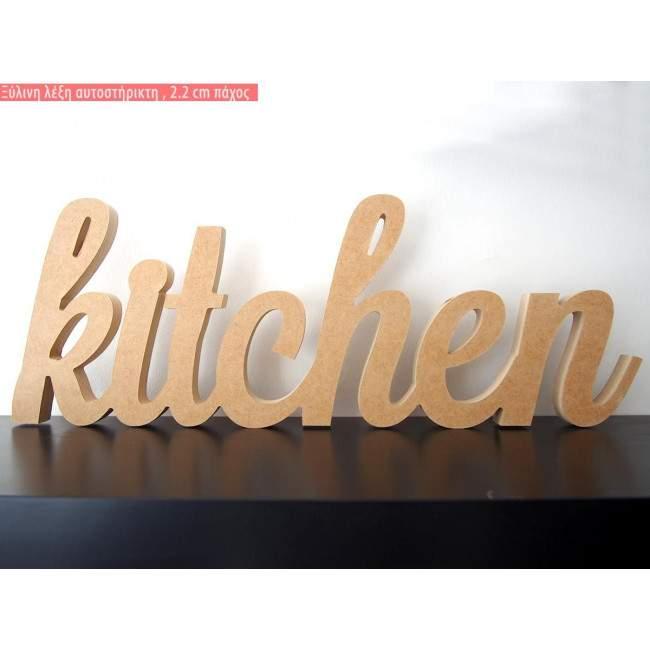Ξύλινη λέξη kitchen αυτοστήρικτη