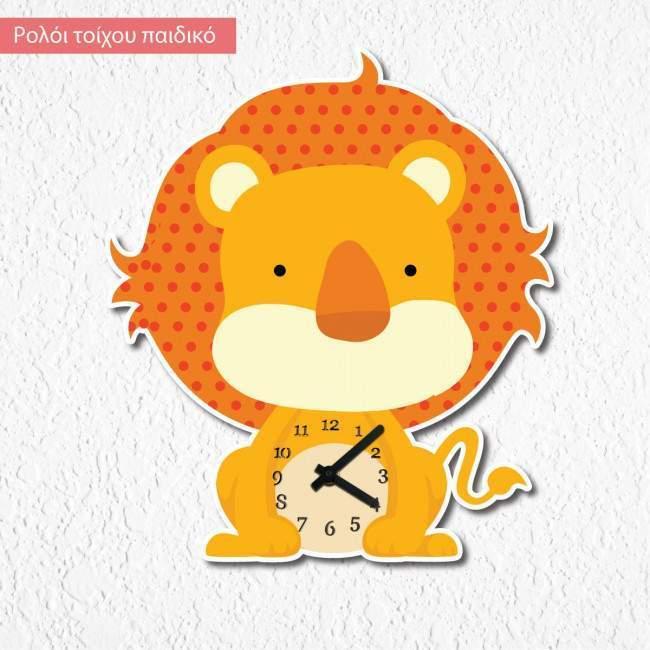 Λιονταράκι ρολόι τοίχου παιδικό