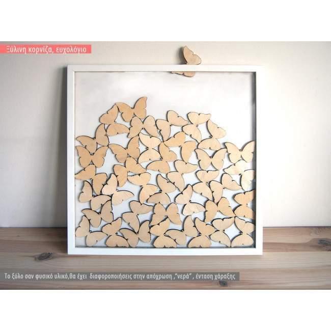 Ξύλινο ευχολόγιο Κορνίζα με πεταλούδες