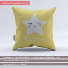 Μαξιλάρι διακοσμητικό Κοιμισμένο αστεράκι, με όνομα