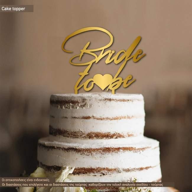 Bride to be topper τούρτας ξύλινο ή plexi