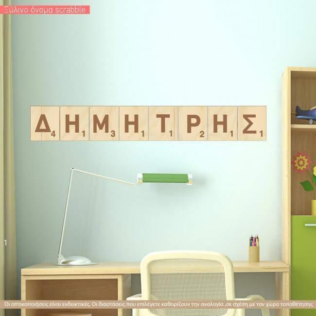Ξύλινα γράμματα Scrabble όνομα