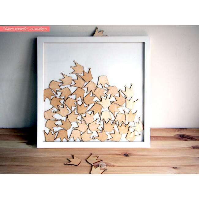 Ξύλινο ευχολόγιο Κορνίζα με κορώνες