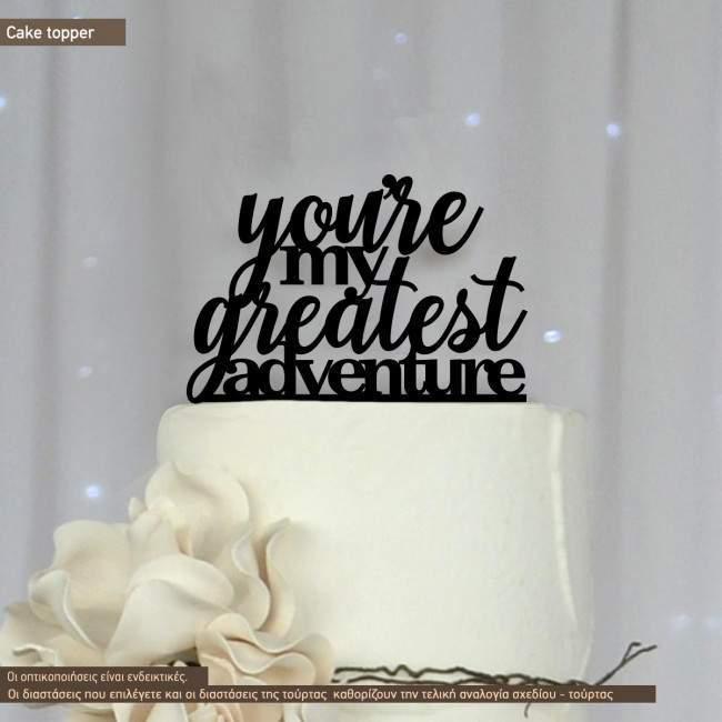 You're My Greatest Adventure topper τούρτας ξύλινο ή plexi