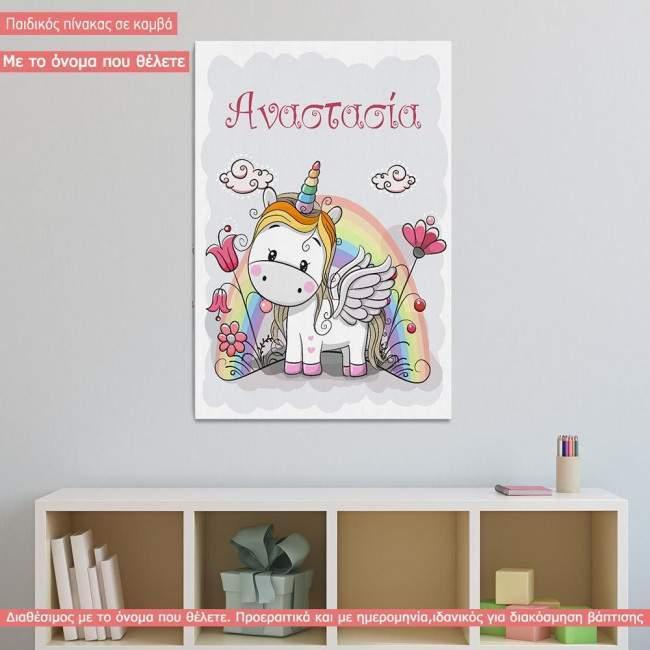 Πίνακας παιδικός σε καμβά  Cute cartoon unicorn