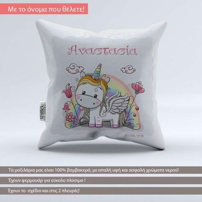 Μαξιλάρι διακοσμητικό Cute Cartoon Unicorn, με όνομα