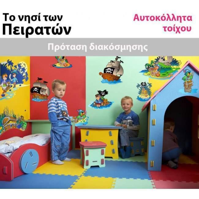 Αυτοκόλλητα τοίχου παιδικά  Πειρατές