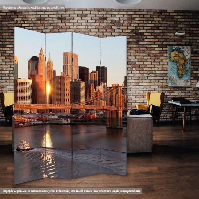 Παραβάν New York sunrise