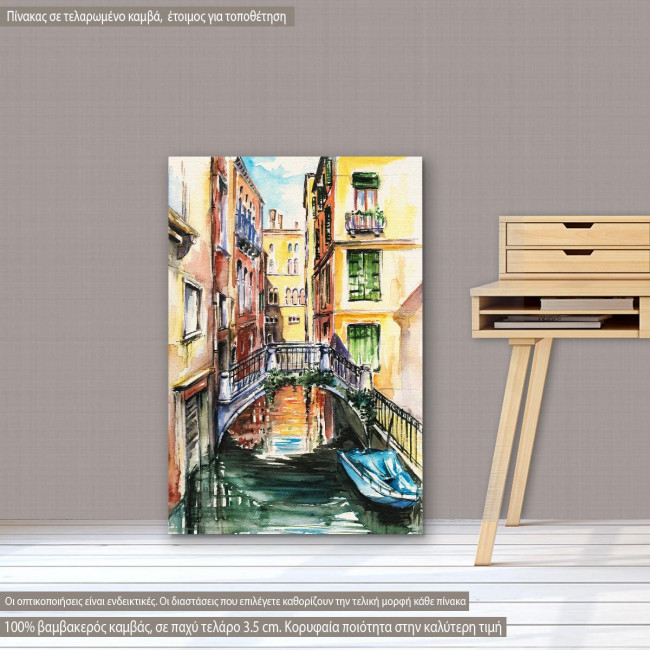 Venice canal watercolor πίνακας σε καμβά